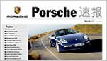 Porsche Archive 2007 -  Newsletter速报, 2nd edition 2007